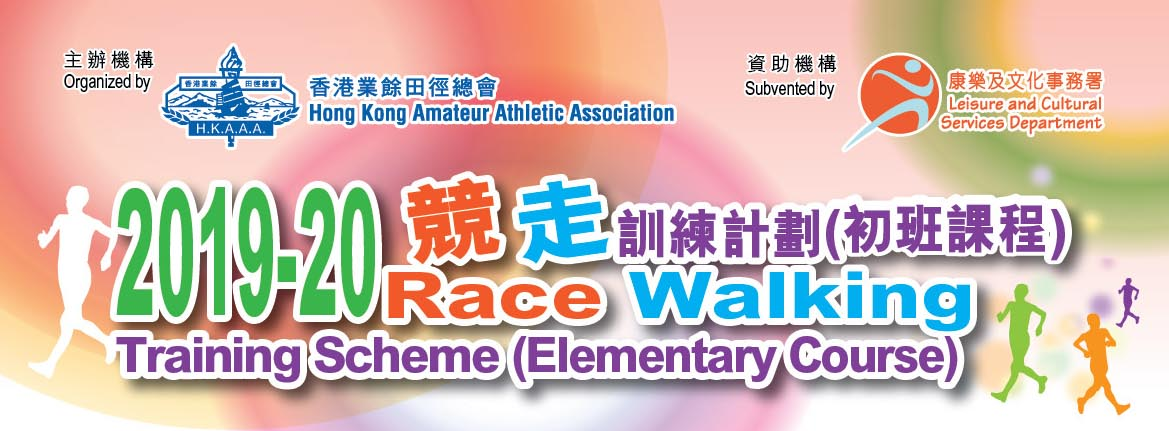 Race Walking Training Scheme 2019-20 (Refinement Course) (Sep-Nov)